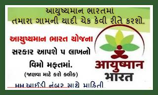 Check the name of your village in Ayushman Bharat Yojana