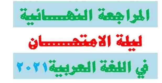 تحميل المراجعة النهائية في اللغة العربية للصف الثاني الثانوي النظام الجديد الترم الأول 2021 للأستاذ محمود عبدالعظيم