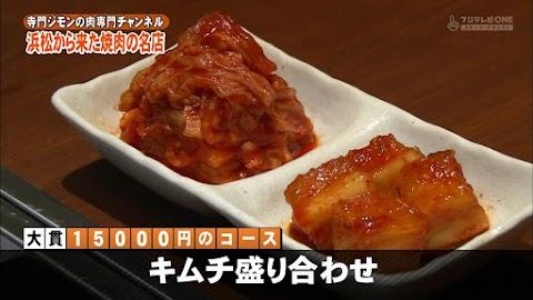 寺門ジモンの肉専門チャンネル #31 「大貫」-0405.jpg