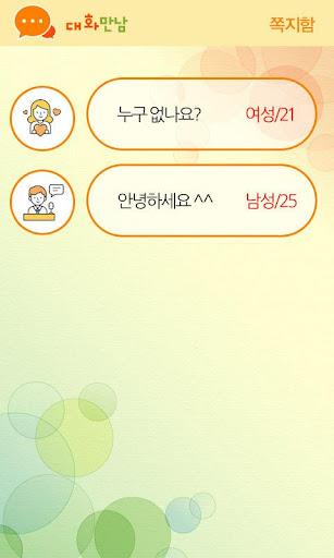 대화 만남 -폰팅 음성대화 랜덤 통화 screenshot