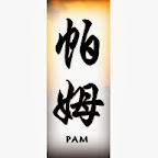 pam - P Chinese Names Designs