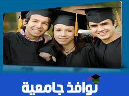 الاستفسار عن معدلات قبول جامعة العلوم والتكنولوجيا