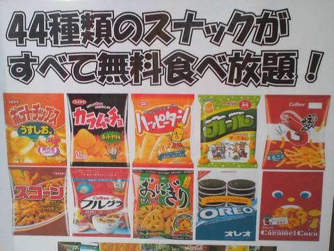 スナック菓子ポップ1 ハンモック大須店3回目