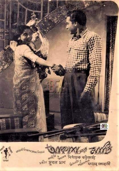Akash Ar Mati (1959), Asiya (1960), Saat Rang (1965), Balyabhandhu (1968) are some directorial films of Fateh Lohani. Fateh Lohani starred in many films. But he directed only 4 films in his whole life.