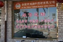 Rue Jinrong : boutique de plantes médicinales
