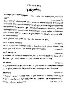 Durga Puja Vidhi (दुर्गा पूजन विधि) PDF