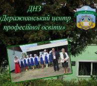 """ДНЗ """"Деражнянський центр професійної освіти"""""""
