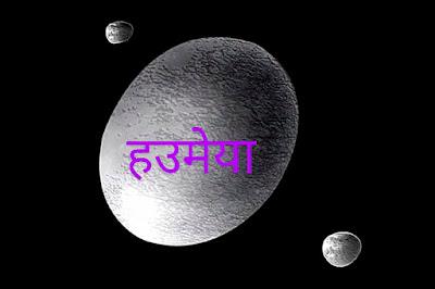 Haumea Dwarf Planet ! हउमेया बौना ग्रह के बारे में जानकारी
