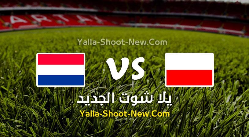 مباراة هولندا وبولندا