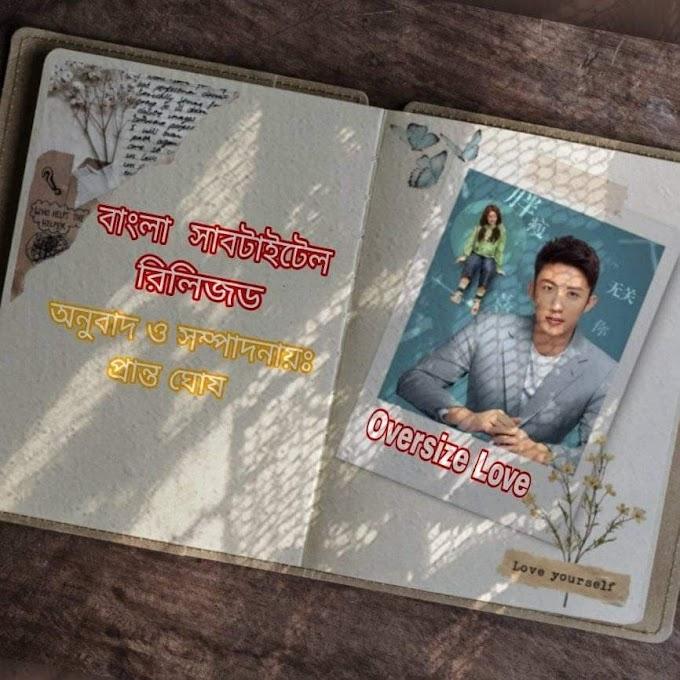 Oversize Love (2021) Bangla Subtitle