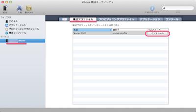 iPhoneにインストール