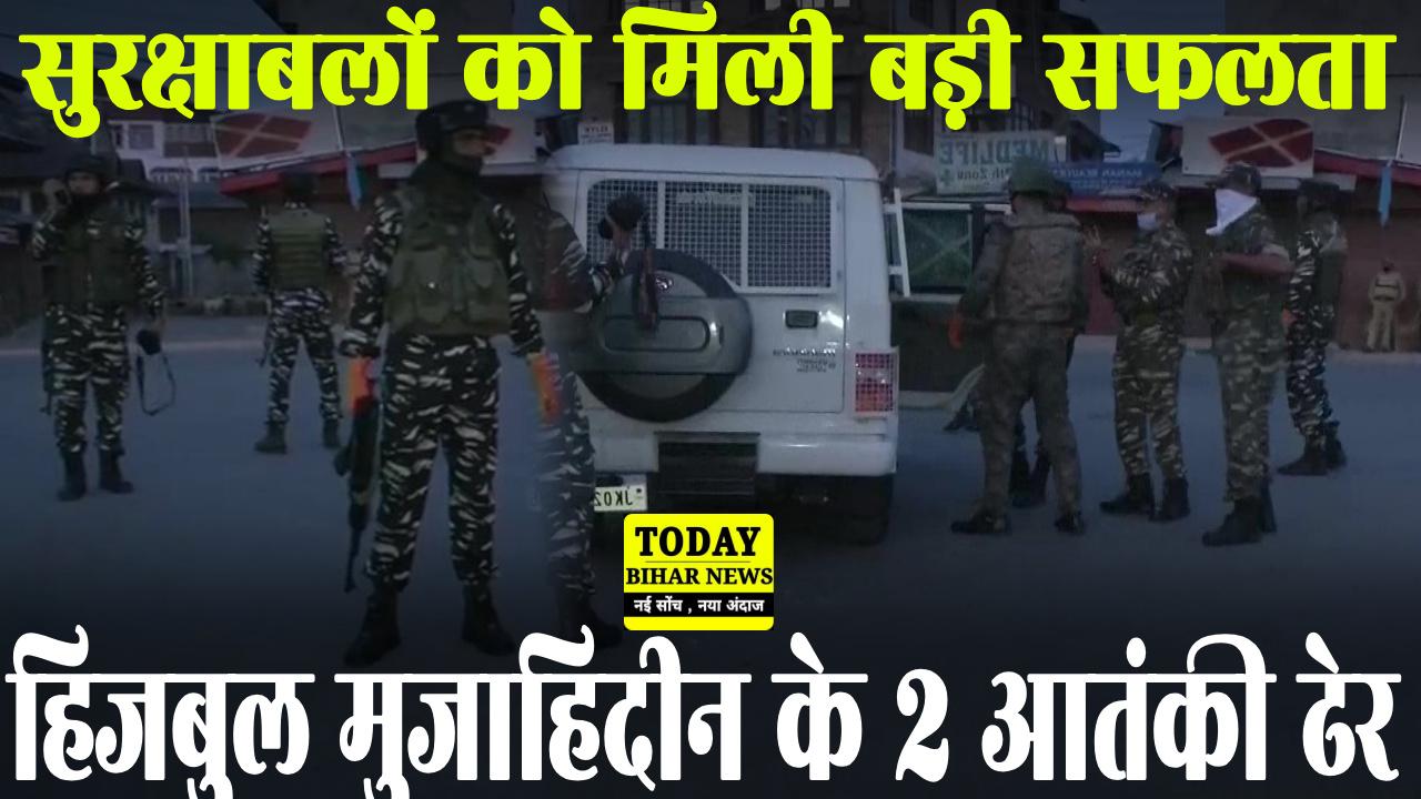 जम्मू-कश्मीर में सुरक्षाबलों को मिली बड़ी सफलता, हिजबुल मुजाहिदीन के 2 आतंकी ढेर