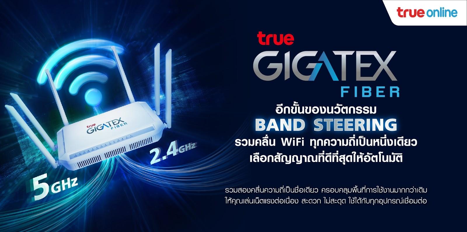True Online ส่งตรงเน็ตไฟเบอร์ True Gigatex Smart Plus 1,000 Mbps คอมโบแพ็ก ใหม่  เริ่มเพียง 599 บาท/เดือน พร้อมปรับเพิ่มสปีดให้ลูกค้าอัตโนมัติ