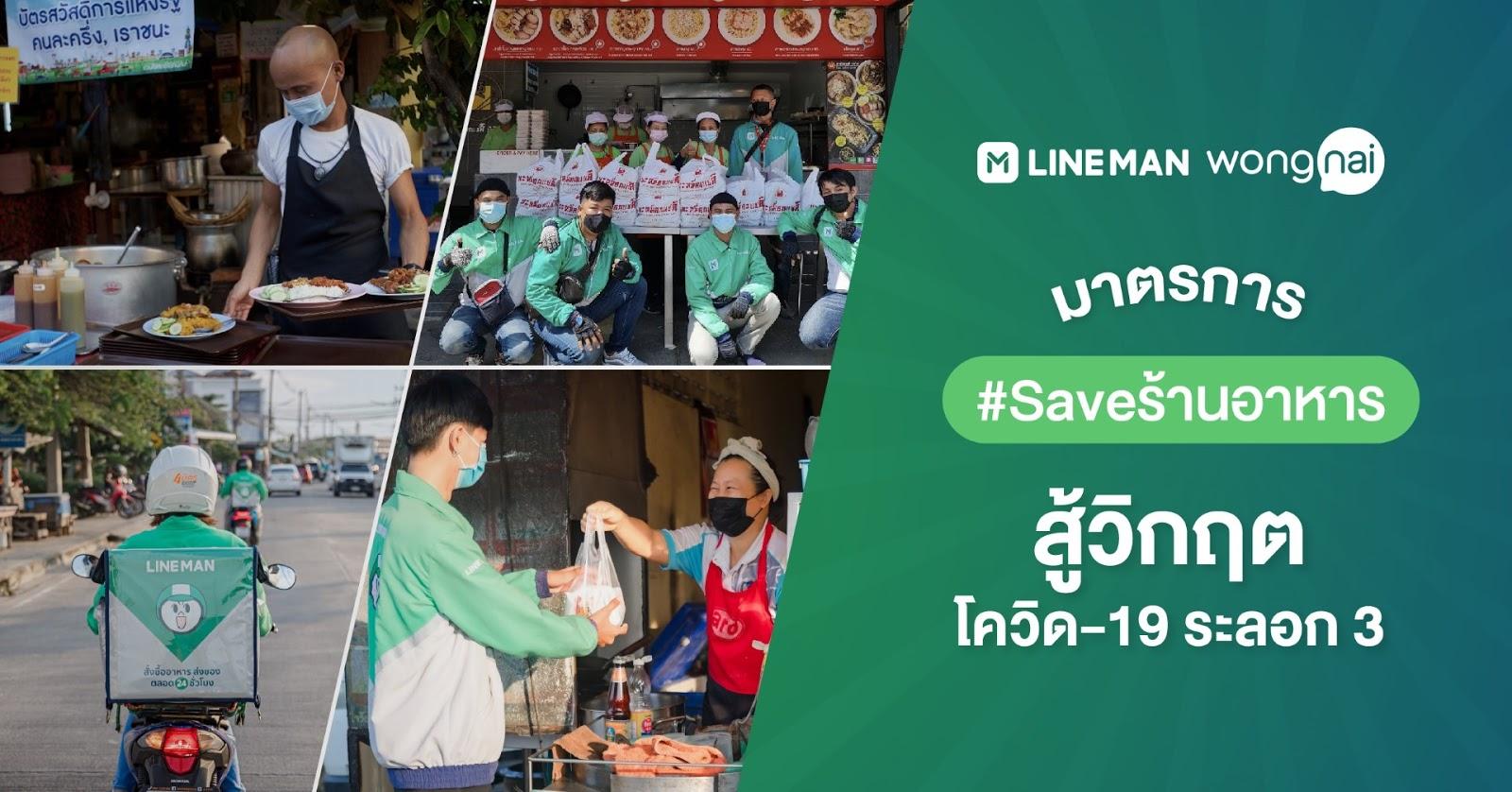 LINE MAN Wongnai ช่วย #Saveร้านอาหาร ให้ใช้ Self Delivery และ Pickup ฟรีไม่เก็บ GP, แจกคูปองกระตุ้นลูกค้าอุดหนุนร้านใกล้บ้าน