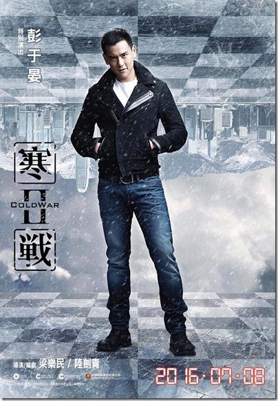 Cold War 2 - Eddie Peng 寒戰2 李家俊 彭于晏  01
