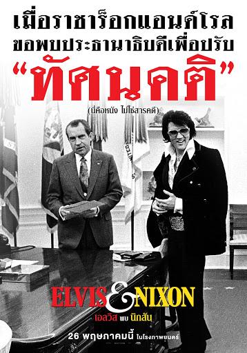 Elvis & Nixon (2016) เอลวิส พบ นิกสัน