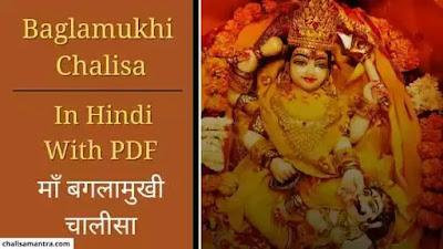 Baglamukhi Chalisa in Hindi With PDF