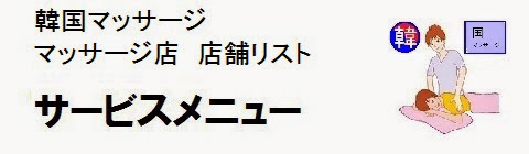 日本国内の韓国マッサージ店情報・サービスメニューの画像