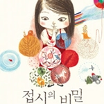 2015년 9월 이달의 그림책_접시의 비밀
