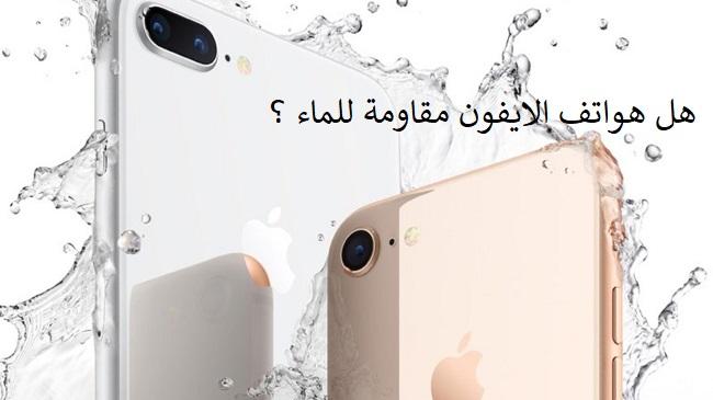 هل هواتف الايفون iPhone مقاومة للماء أم لا ؟