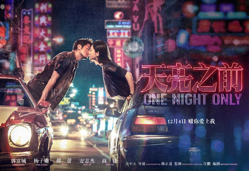 One Night Only China Movie