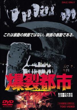 [MOVIES] 爆裂都市 BURST CITY (1982)