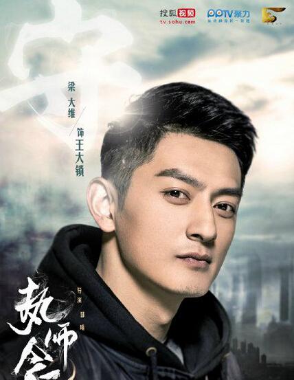 Falling Down China Drama