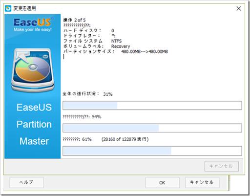007 thumb - 【追記予定/PCを快適に使用?】「EaseUS Partition Master 12.0」紹介レビュー?PC内のデッドスペースを有効に使って、サクサクPCライフを目指そうの巻【HDD勢必見/ツール/ユーティリティ/ソフトウェア】
