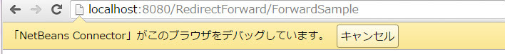 「http://localhost:8080/RedirectForward/ForwardSample」へアクセスすると
