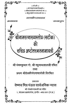 Shri ramRatnakhya Stotram (श्रीरामरत्नाख्यस्तोत्र) Ashtottarshatnamavali PDF