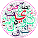 قواعد اللغة العربية for PC-Windows 7,8,10 and Mac