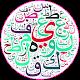 Download قواعد اللغة العربية For PC Windows and Mac