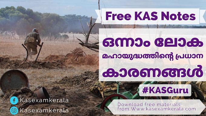Reasons for the First World War  ഒന്നാം ലോകമഹായുദ്ധം  Kerala Administrative Service World History Notes KAS