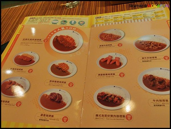 coco ichibanya-CoCo壹番屋咖哩
