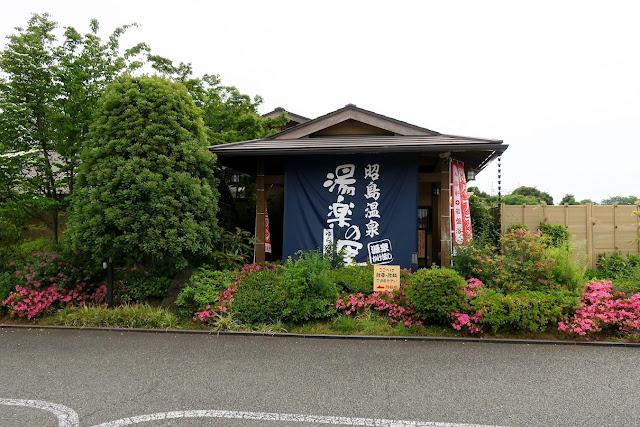 昭島温泉 湯楽の里