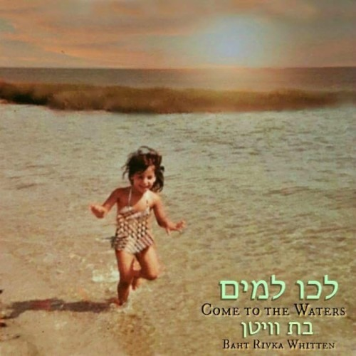 baht rivka whitten - come to the waters