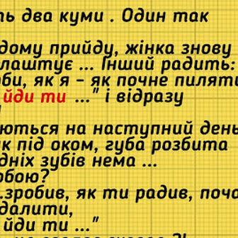 Свіжі анекдоти для бадьорого настрою )))