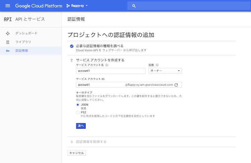 google_vision_api6.png