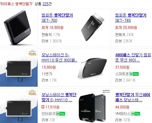 하이패스 행복단말기 네이버 쇼핑 검색결과