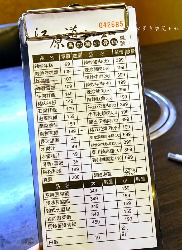 1 江原道韓國料理菜單