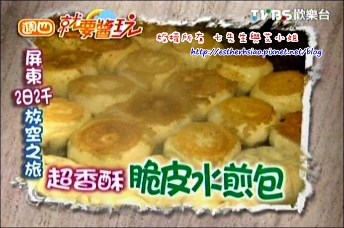 食尚玩家 20110331-4