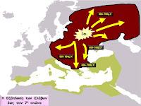 Σλάβοι,ξένοι ελλάδας,αλλοδαποί.
