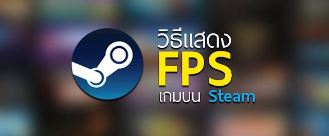 วิธีแสดง FPS เกมบน Steam