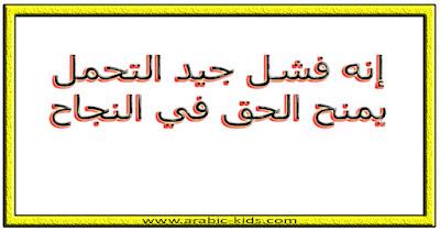 - إنه فشل جيد التحمل يمنح الحق في النجاح.