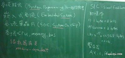系統程式和嵌入式系統及系統單晶片, SIC的記憶體和暫存器