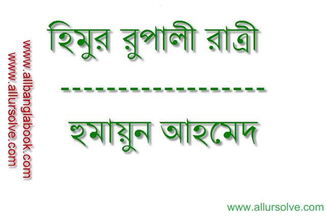 Himur Rupali Rattri by Humayun Ahmed | All-Bangla-Book