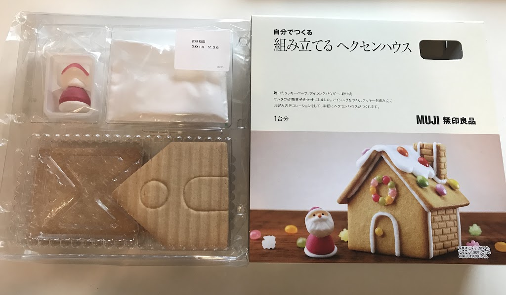【無印良品】自分でつくるクリスマス型抜きクッキー