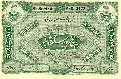 Five-rupee note from Hyderabad, labeled multilingually and dated Feb. 1, 1347 A.H. (1928/9)