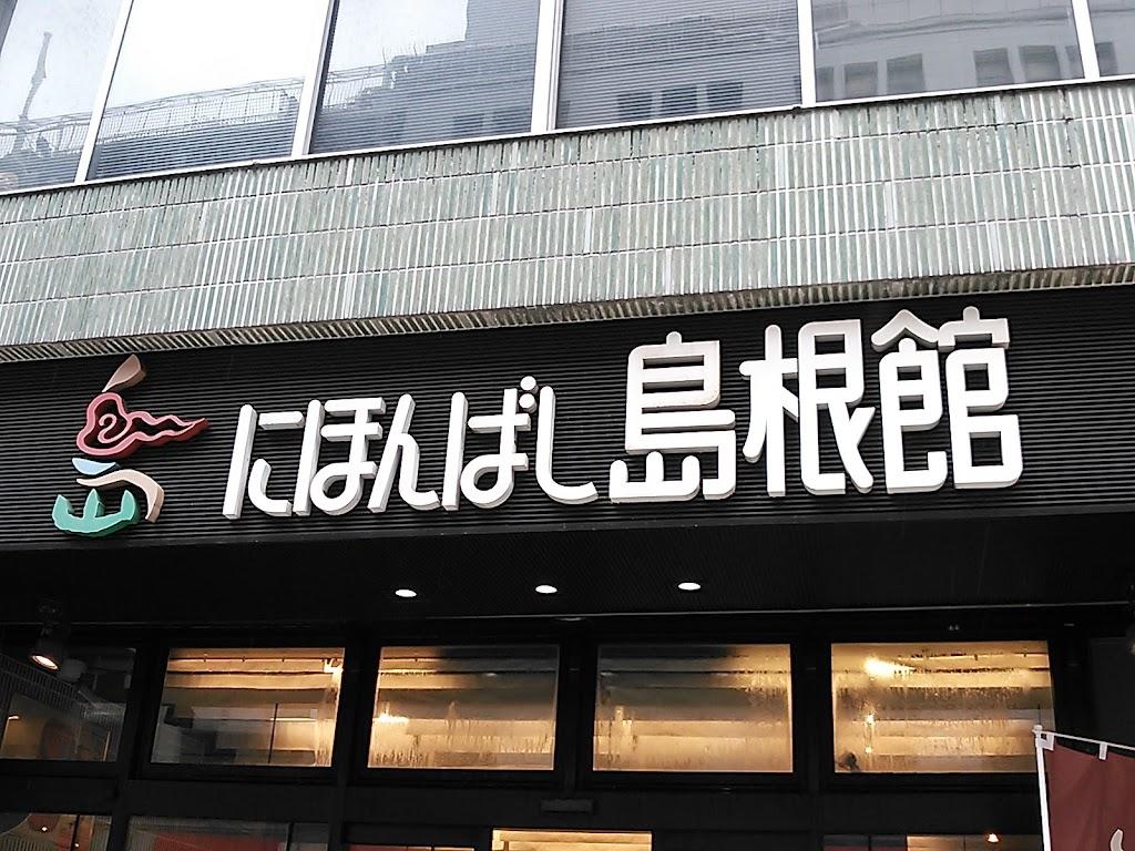 県 ショップ 東京 アンテナ 石川