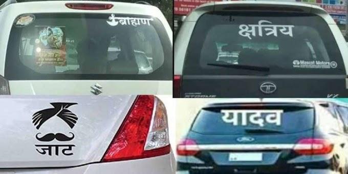 गाड़ी पर लिखवाया क्षेत्रीय, ब्राह्मण, जाट, यादव.तो अब आपका खैर नहीं, समझ लीजिए
